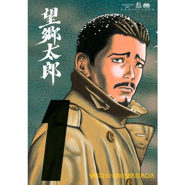 望郷太郎 1(モーニングKC) [コミック]