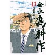 会長島耕作 13(モーニングKC) [コミック]
