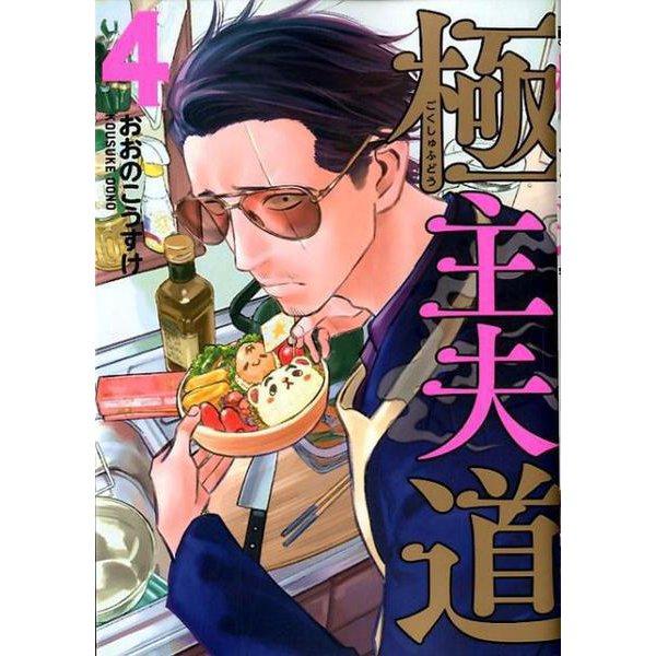 極主夫道 4(BUNCH COMICS) [コミック]