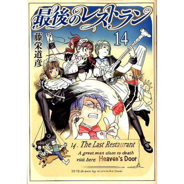 最後のレストラン 14(バンチコミックス) [コミック]