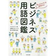ビジネス用語図鑑 [単行本]