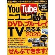You Tubeとニコニコ動画をDVD&ブルーレイにしてTVで見る本2020 [ムックその他]