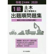 1級土木施工管理技士 出題順問題集 令和2年度版 [単行本]