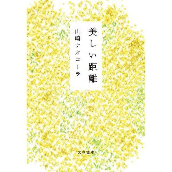 美しい距離(文春文庫) [文庫]
