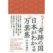 ねずさんの奇跡の国 日本がわかる万葉集 [単行本]
