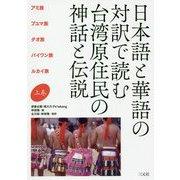 日本語と華語の対訳で読む 台湾原住民の神話と伝説 上巻 [単行本]
