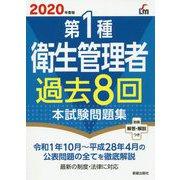 2020年度版 第1種衛生管理者過去8回本試験問題集 [単行本]