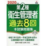 2020年度版 第2種衛生管理者過去8回本試験問題集 [単行本]
