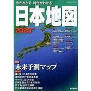 今がわかる時代がわかる 日本地図 2020年版(SEIBIDO MOOK) [ムックその他]