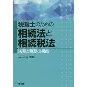 税理士のための相続法と相続税法-法務と税務の視点 [単行本]