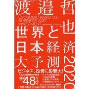 世界と日本経済大予測2020 [単行本]
