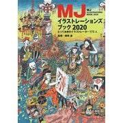 MJイラストレーションズブック2020 [単行本]