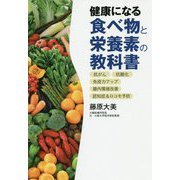 健康になる食べ物と栄養素の教科書-抗がん・抗酸化・免疫力アップ・腸内環境改善・認知症&ロコモ予防 [単行本]