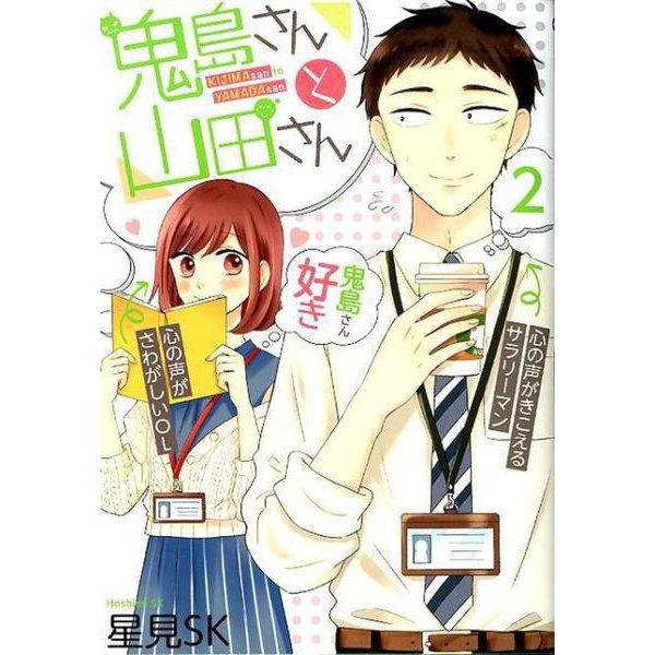 鬼島さんと山田さん 2 ガンガンコミックスpixiv [コミック]