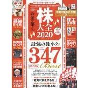 株大全 2020 (100%ムックシリーズ) [ムック・その他]