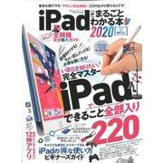 iPadがまるごとわかる本2020 (100%ムックシリーズ) [ムック・その他]