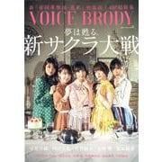 VOICE BRODY vol.6 (白夜ムック620) [ムック・その他]