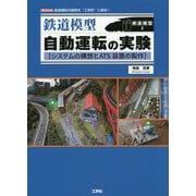 鉄道模型自動運転の実験-システムの構想とATS装置の製作 鉄道模型の疑問を 工学的 に探求!(I/O BOOKS 鉄道模型 2) [単行本]