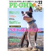 PE・CHA Vol.22 [ムックその他]