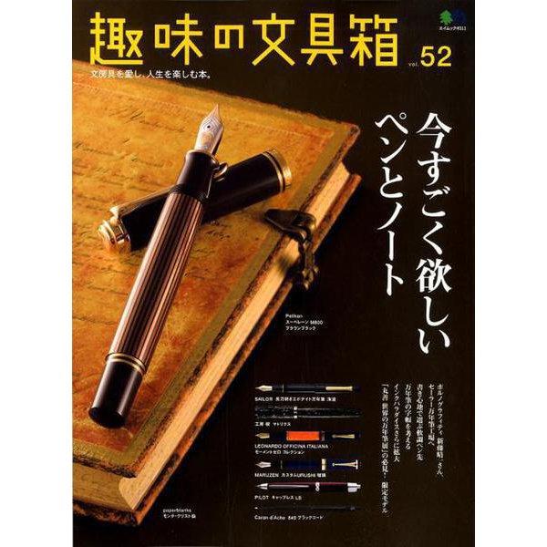 趣味の文具箱 52 [ムックその他]