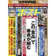 週刊ポスト 2019年 12/13号 [雑誌]
