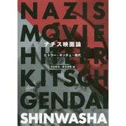 ナチス映画論―ヒトラー・キッチュ・現代 [単行本]