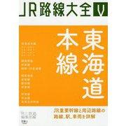 JR路線大全〈5〉東海道本線 [単行本]