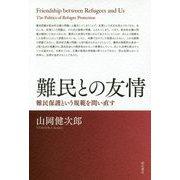 難民との友情―難民保護という規範を問い直す [単行本]
