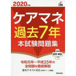 2020年版 ケアマネ過去7年本試験問題集 [単行本]