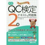QC検定2級合格テキスト&問題集 [単行本]