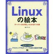 Linuxの絵本 サーバーOSが楽しくわかる9つの扉(絵本) [単行本]