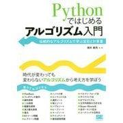 Pythonではじめるアルゴリズム入門 伝統的なアルゴリズムで学ぶ定石と計算量 [単行本]