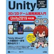 Unity 3D/2Dゲーム開発 実践入門 Unity2019対応版 [単行本]