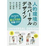 人的環境のユニバーサルデザイン―子どもたちが安心できる学級づくり [単行本]