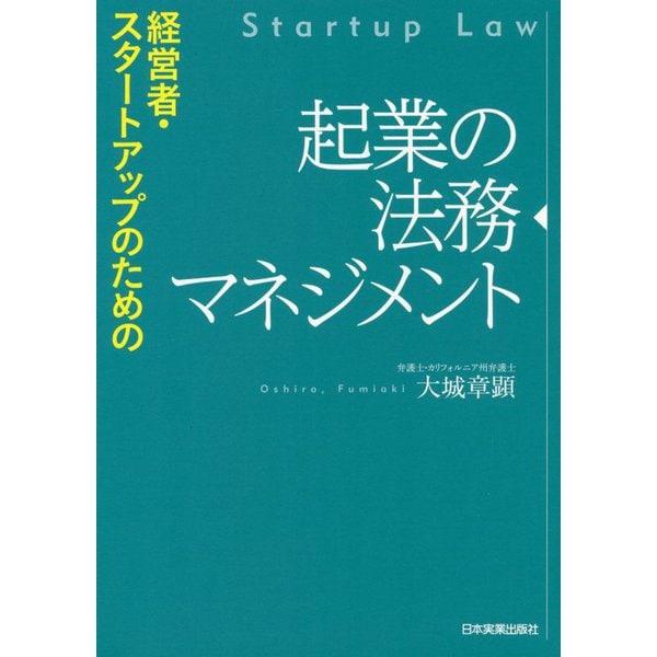 経営者・スタートアップのための 起業の法務マネジメント [単行本]
