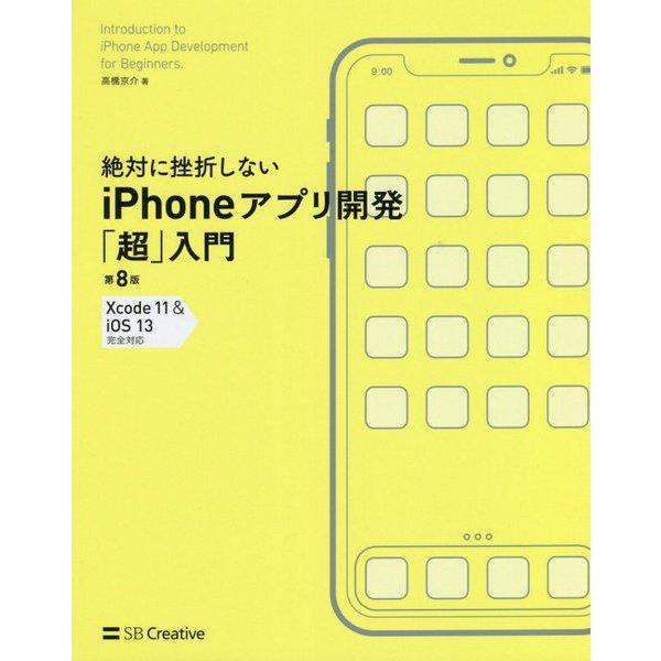 絶対に挫折しない iPhoneアプリ開発「超」入門 第8版 【Xcode 11 & iOS13】 完全対応 第8版 [単行本]