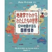 地政学でわかるわたしたちの世界-12の地図が語る国際情勢 [絵本]