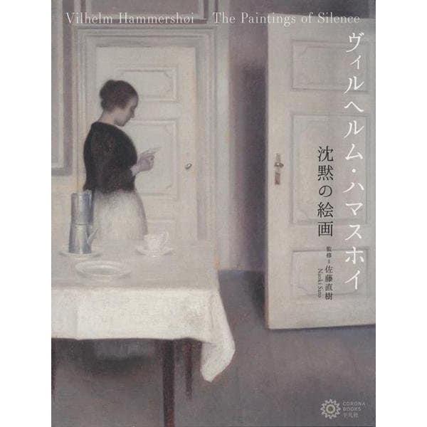 ヴィルヘルム・ハマスホイ 沈黙の絵画(コロナ・ブックス) [単行本]