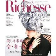 Richesse (リシェス) 2019 / WONTER No.30 [ムックその他]