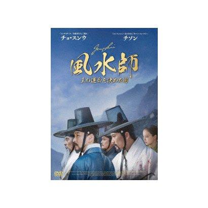 風水師 王の運命を決めた男 [DVD]