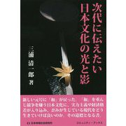 次代に伝えたい日本文化の光と影(コミュニティ・ブックス) [単行本]