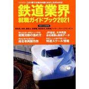 鉄道業界就職ガイドブック 2021 [ムックその他]