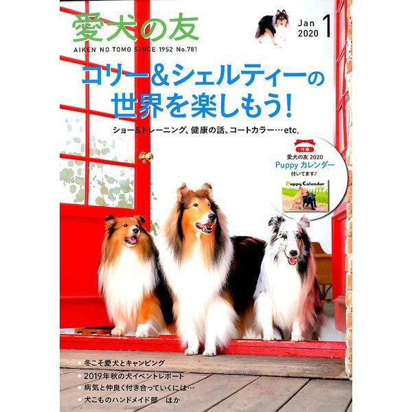 愛犬の友 2020年 01月号 [雑誌]