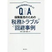 Q&A 保険販売のための税務トラブル回避事例―国税庁新通達から学ぶ!! [単行本]