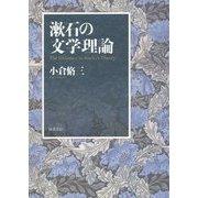 漱石の文学理論 [単行本]