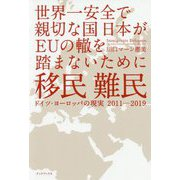 移民難民―世界一安全で親切な国日本がEUの轍を踏まないために ドイツ・ヨーロッパの現実 2011-2019 [単行本]