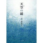 天空の鏡―辻美奈子句集 [単行本]