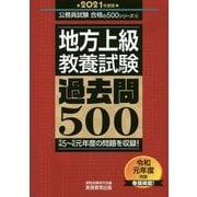 地方上級 教養試験 過去問500(2021年度版)(「合格の500」シリーズ) [単行本]
