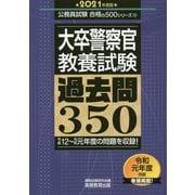 大卒警察官 教養試験 過去問350(2021年度版)(「合格の500」シリーズ) [単行本]