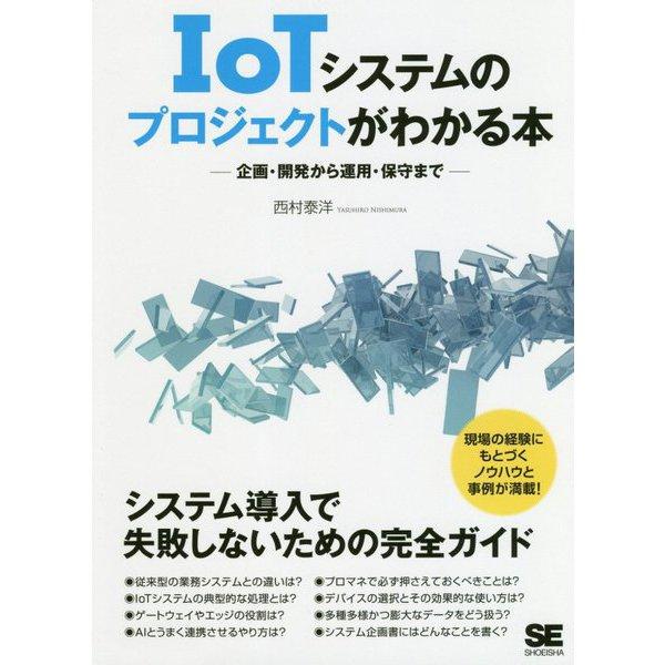 IoTシステムのプロジェクトがわかる本―企画・開発から運用・保守まで [単行本]